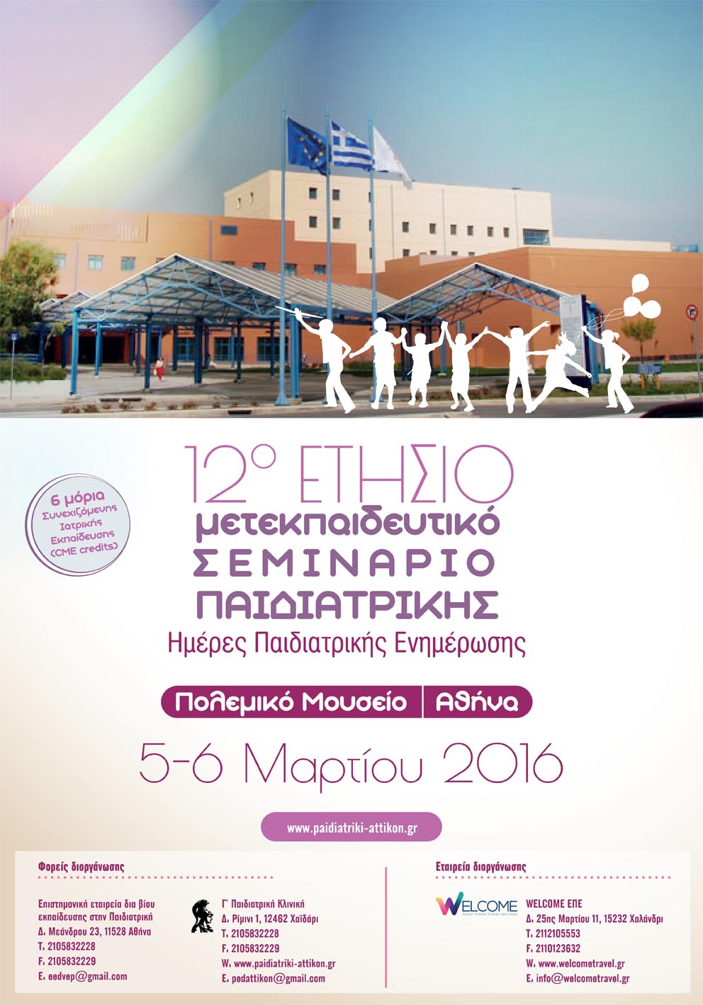 "12th Annual Pediatric Postgraduate Course ""Pediatrics Days Awareness"""