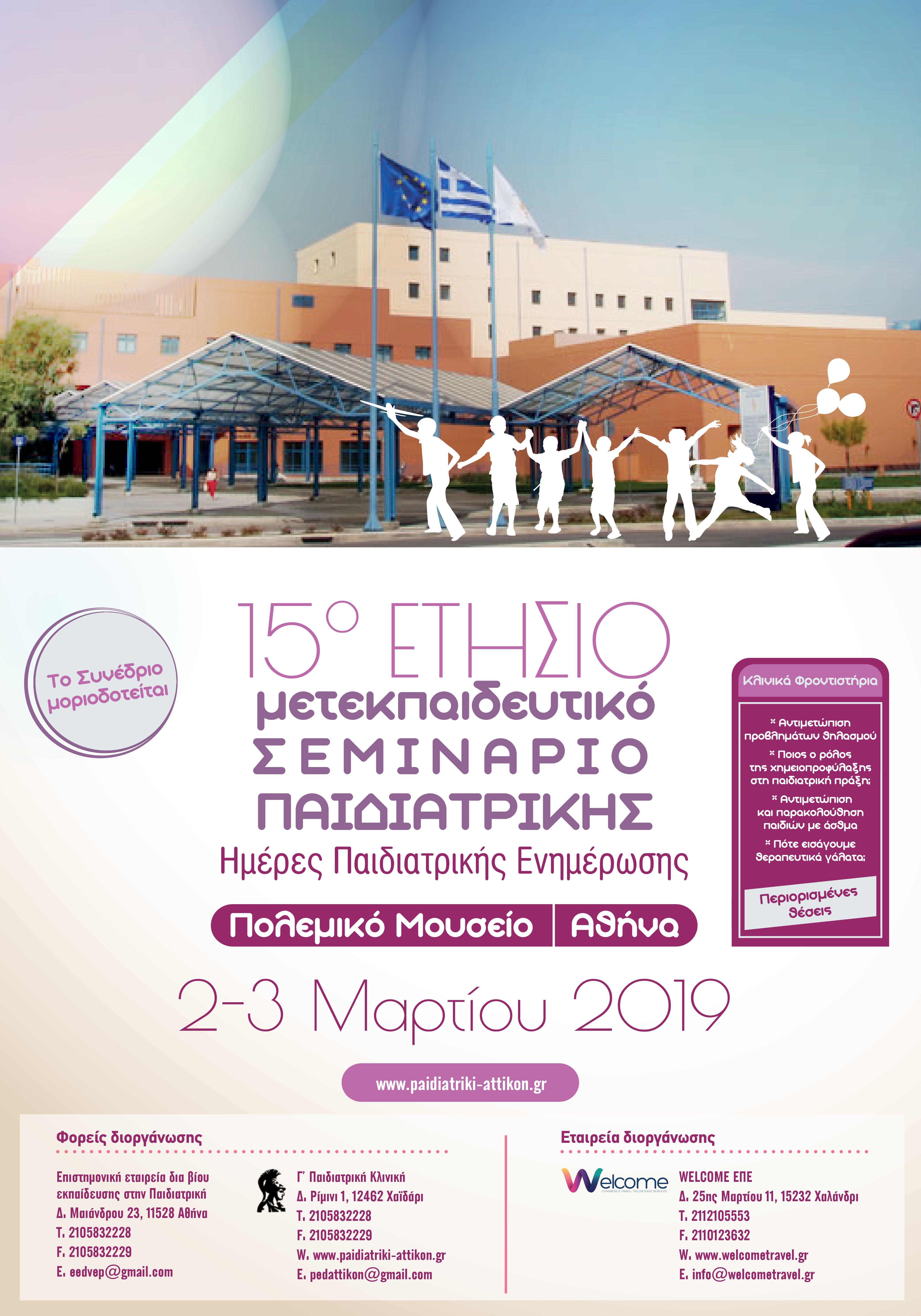 15o Ετήσιο Μετεκπαιδευτικό Σεμινάριο Παιδιατρικής | Ημέρες Παιδιατρικής Ενημέρωσης