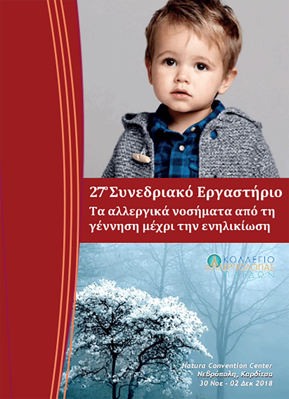 27th Allergy Workshop: Allergic Diseases from Birth to Adulthood