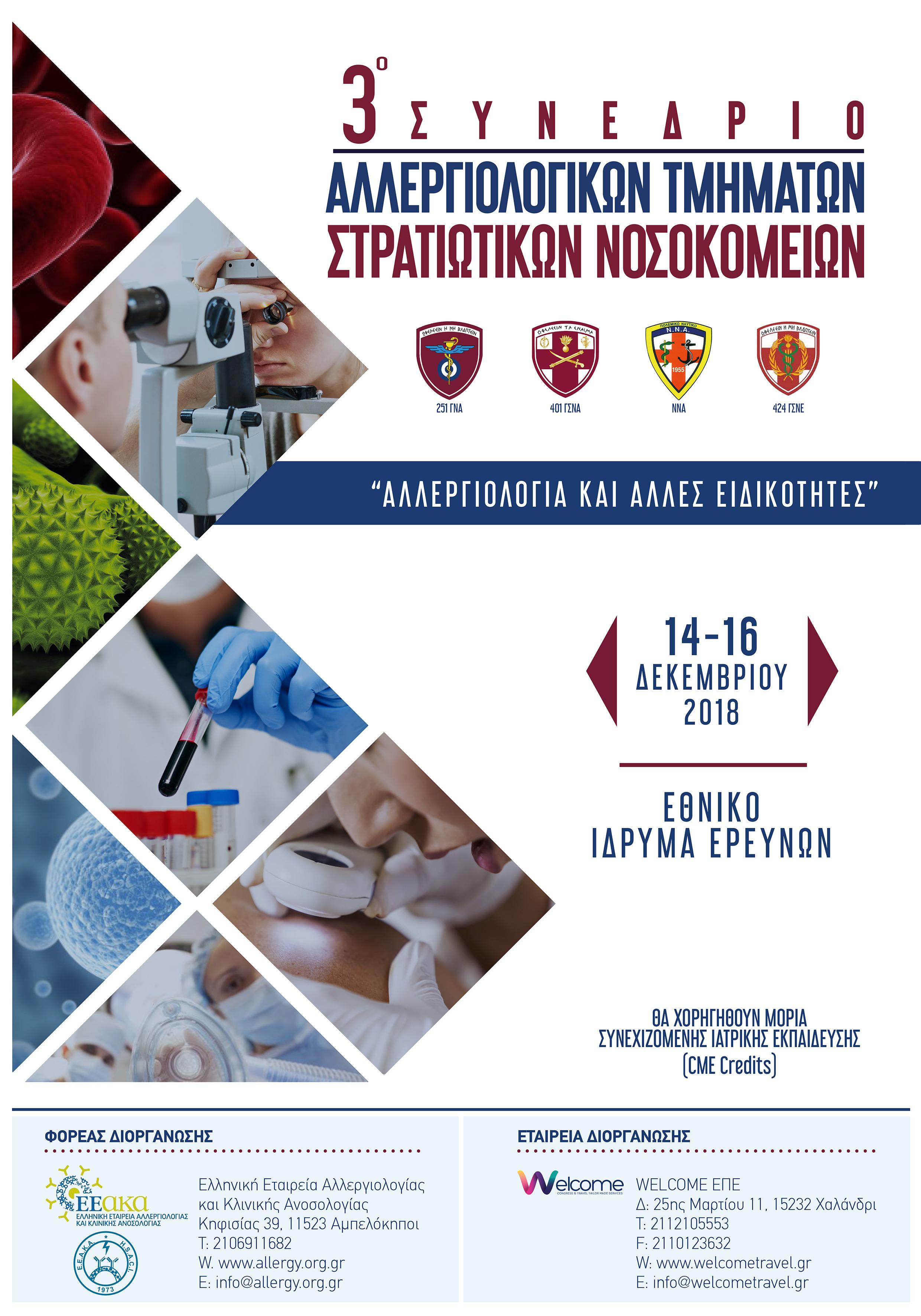 3ο Συνέδριο Αλλεργιολογικών Τμημάτων Στρατιωτικών Νοσοκομείων
