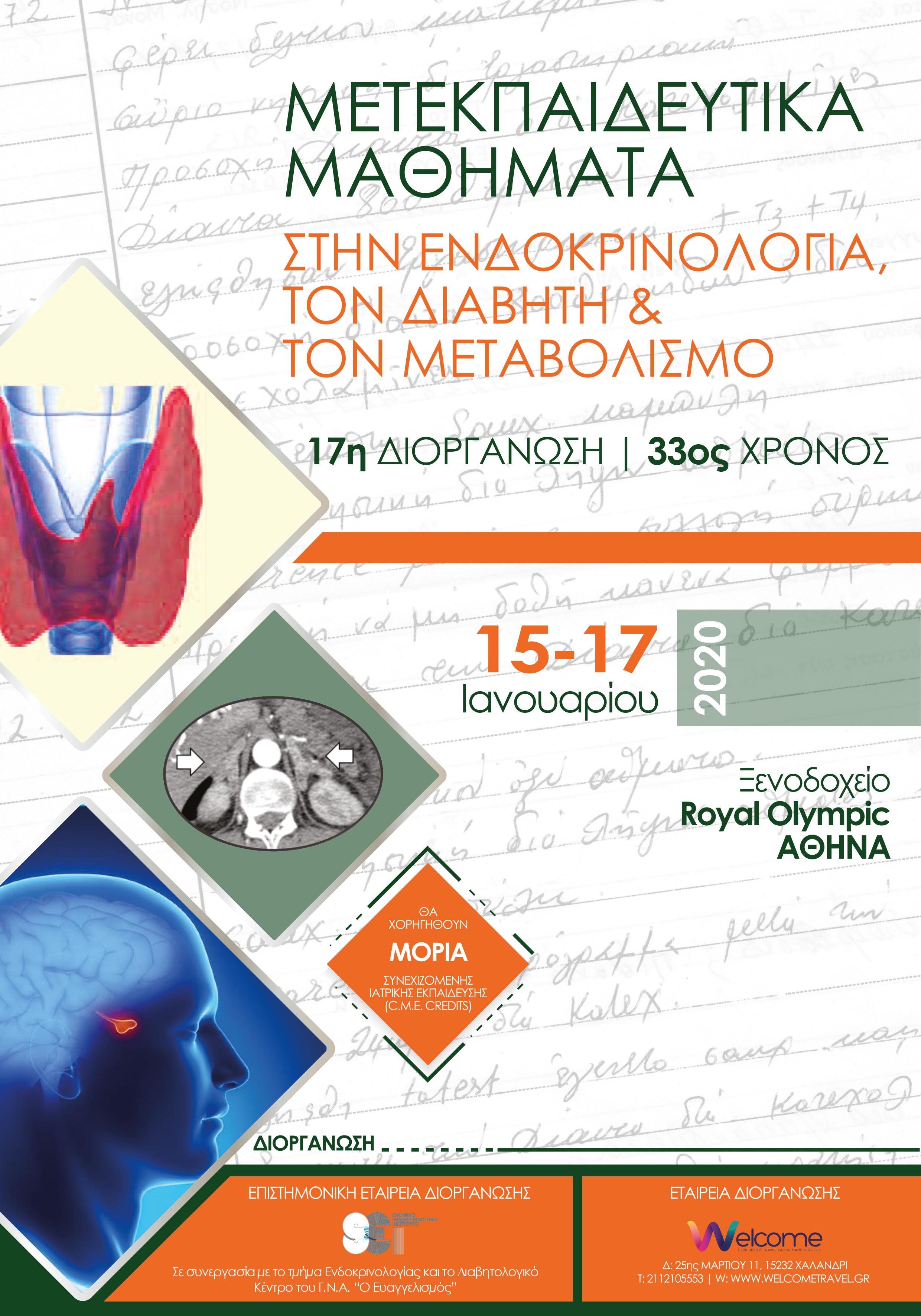 Μετεκπαιδευτικά Μαθήματα στην Ενδοκρινολογία, τον Διαβήτη & τον Μεταβολισμό