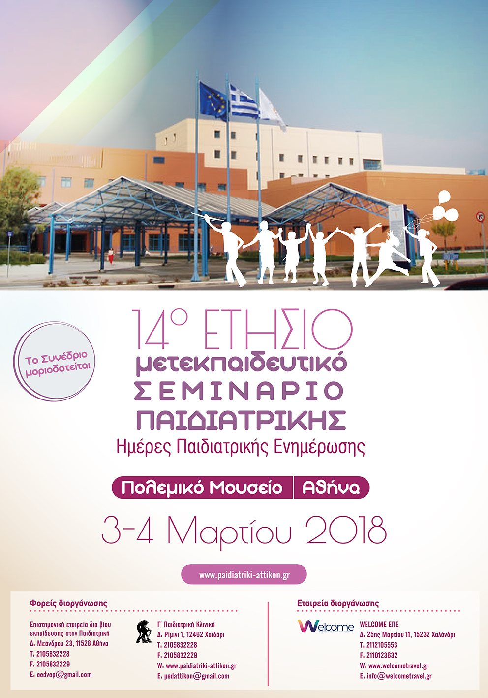14th Annual Postgraduate Pediatric Congress