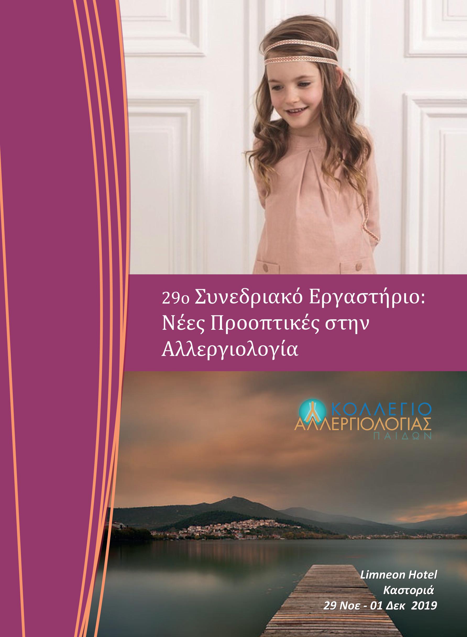 29o Συνεδριακό Εργαστήριο: Νέες Προοπτικές στην Αλλεργιολογία