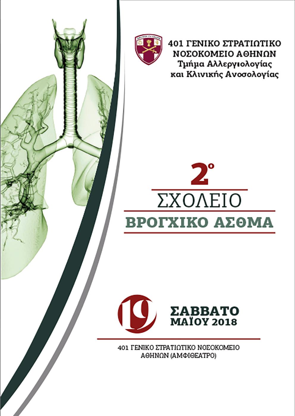 2nd School of Asthma